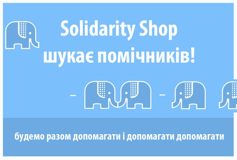 solidarityshop2